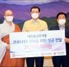 대한불교조계종 (재)아름다운동행 통해 3천만원 기탁
