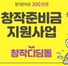 """""""예술인 창작준비금 신청 도와드려요"""""""