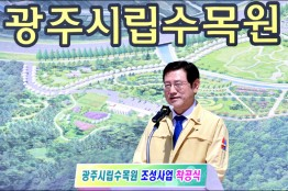 광주 남구 양과동에 명품 수목원 조성