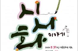 광주문화재단 전통문화관 '시서화 이야기'