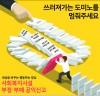 광주시, 사회복지시설 공익신고제도 홍보 강화