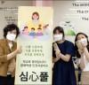 광주서부교육지원청, 장애 인권상담소 '심(心)풀' 운영